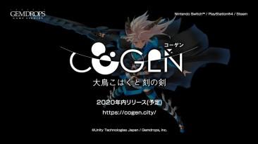 """Анонсирован сайд-скроллер """"COGEN: Sword of Rewind"""""""