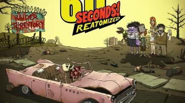 Вышла обновленная версия игры - 60 Seconds! Reatomized