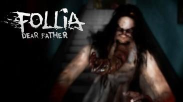 Стелс-ужастик от первого лица Follia - Dear Father выйдет в Steam в конце месяца