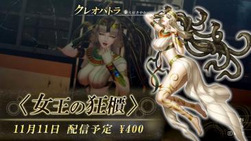 Представлены несколько DLC для Shin Megami Tensei V и несколько новых демонов