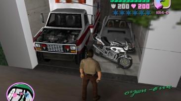 Grand Theft Auto: Vice City: Сохранение/SaveGame (Почти Идеальное пошаговое 100% прохождение без провалов и повторений миссий, смертей, арестов и с уникальным транспортом)