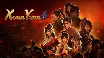 Xuan Yuan Sword 7 выйдет на консолях уже этим летом