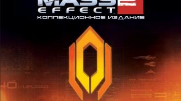 """Mass Effect 2 """"Collectors Edition Art Book (Mass Effect 2 Коллекционное Издание) - Актбук на русском"""""""