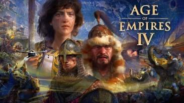 В Age of Empires IV будет ИИ с машинным обучением, который со временем может стать непобедимым
