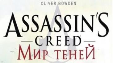 Полный перевод новеллы Assassin's Creed Underworld