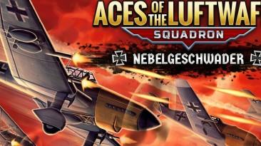 Вместе с новым дополнением для Aces of the Luftwaffe в небо поднимется Nebelgeschwader