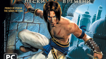 Русификатор текста и звука Prince of Persia: The Sands of Time от Акелла