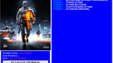 Battlefield 3 - Premium Edition: Трейнер/Trainer (+8) [1.6.0.0] [Update 03.06.2018] [64 Bit] {Baracuda}