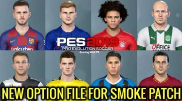 "PES 2019 ""Новый файл опций для Smoke патча"""