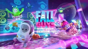 Стартовал 4 сезон в Fall Guys: Ultimate Knockout