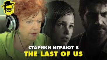 Старики играют в The Last of Us [McElroy]