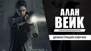 9 минут геймплея Alan Wake с русской озвучкой