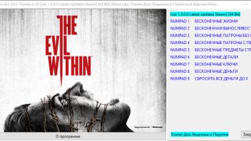 The Evil Within - All DLC: Трейнер/Trainer (+9) [1.0 / Latest Steam Version] [64 Bit] {Baracuda}