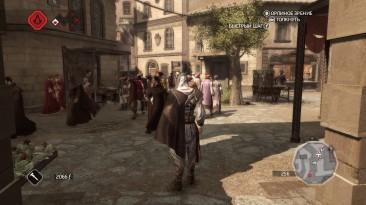 """Assassin's Creed 2 """"Улучшение графики / освещения"""""""