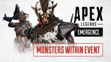 """Apex Legends: Трейлер события """"Внутренние монстры"""""""