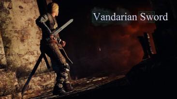 "Skyrim ""Меч Вандариана"""