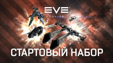 Starter Pack для EVE Online стал временно бесплатным
