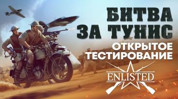 """Большое обновление Enlisted и ОБТ """"Битвы за Тунис"""""""