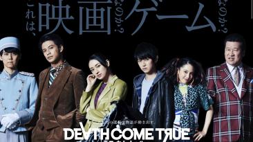 Death Come True выйдет на ПК в середине июля