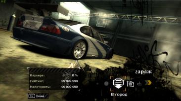Need for Speed: Most Wanted (2005): Сохранение/SaveGame (BMW с начала и конца игры, Корвет C6r и тачки копов)