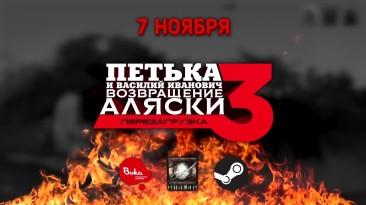 Петька и Василий Иванович 3: Возвращение Аляски. Перезагрузка - Премьерный трейлер