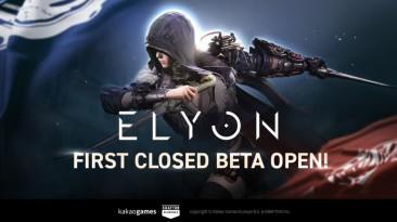 Стартовало закрытое бета-тестирование Elyon