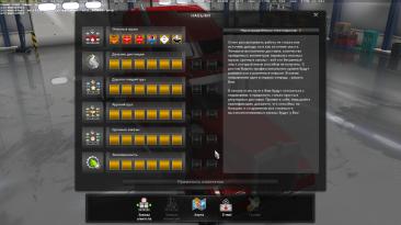 American Truck Simulator: Сохранение/SaveGame (39 ур, 96 миллионов, 9 гаражей)
