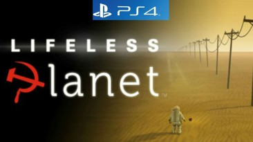 Сегодня Владельцы PS4 могут исследовать Безжизненную планету