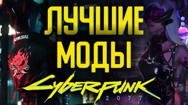 Улучшаем Cyberpunk 2077 - подборка лучших модов