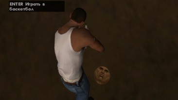 "Grand Theft Auto: San Andreas ""Шар Свиборга вместо баскетбольного мяча"""