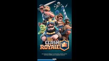 Clash Royale - Со дна в легенду