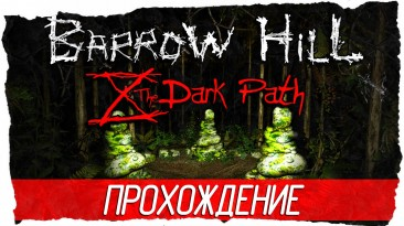 """Атмосферное прохождение хоррора """"Barrow Hill: The Dark Path"""""""
