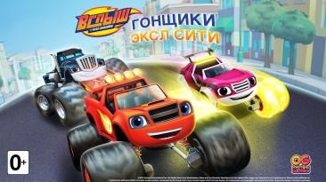 Состоялся релиз Blaze and the Monster Machines Axle City Racers на ПК и консолях