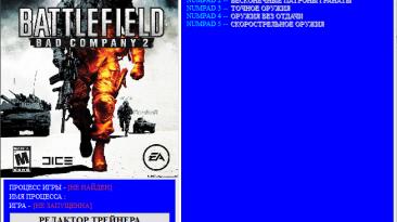 Battlefield: Bad Company 2: Трейнер/Trainer (+7) [795745] [Update 28.05.2018] [64 Bit] {Baracuda}