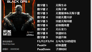 Call of Duty: Black Ops 3: Трейнер/Trainer (+12) [1.0 - UPD: 12.07.2016] {FLiNG}