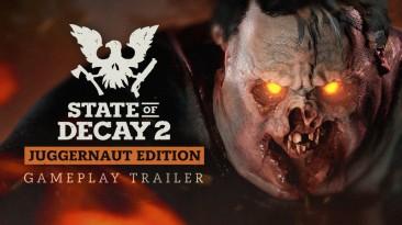 Анонсировано полное издание State of Decay 2: Juggernaut Edition. Игра появится в Steam 13 марта