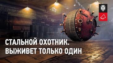 """Возвращение """"Стального Охотника"""" в World of Tanks"""