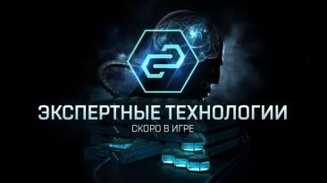 EVE Online: Экспертные технологии скоро в игре