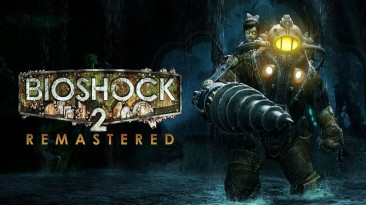 Русификатор текста BioShock 2 Remastered Версия перевода: 1.21