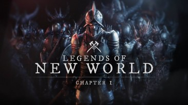 New World - первая часть историй о мире игры