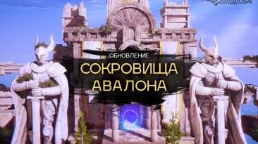 """В Astellia установят обновление """"Сокровища Авалона"""""""