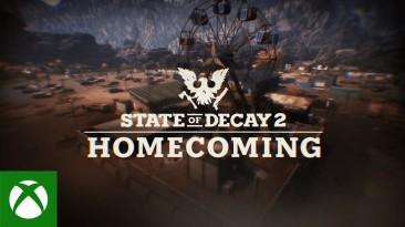 Дополнение Homecoming для State of Decay 2 выходит 1 сентября