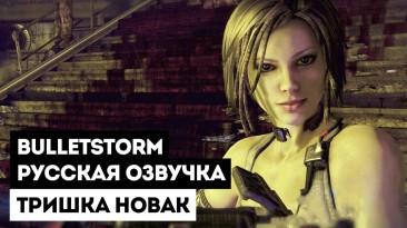 Bulletstorm: Русская Озвучка - Тришка Новак (18+)