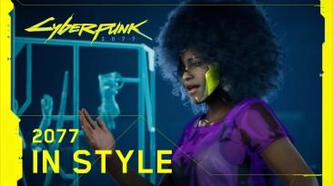 Cyberpunk 2077 предлагает разные способы выглядеть стильно