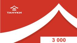 "Сертификат ""Тануки"" номиналом 3000 рублей}"