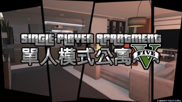 "Grand Theft Auto 5 ""Single Player Apartment (SPA) [.NET] 1.5.2.1"""