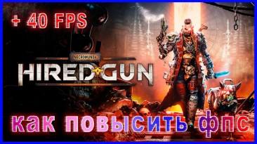 """Necromunda : Hired Gun """"Оптимизация для очень слабых ПК"""""""