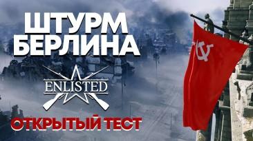 В Enlisted начался второй открытый пре-альфа тест