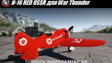 "War Thunder ""И-16 RED USSR"""