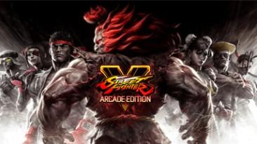 Street Fighter 5 - Arcade Edition: Трейнер/Trainer (+15) [3.003] {LinGon}